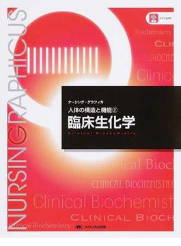 臨床生化学 第5版