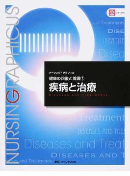 疾病と治療 第3版