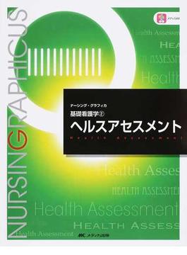 ヘルスアセスメント 第5版