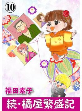 続・橘屋繁盛記 10