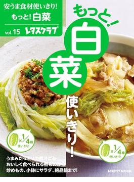 安うま食材使いきり!vol.15 もっと!白菜使いきり!(レタスクラブMOOK)