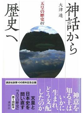 【1-5セット】天皇の歴史(講談社学術文庫)