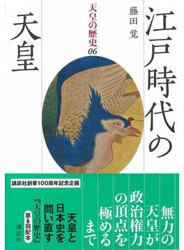 【6-10セット】天皇の歴史(講談社学術文庫)