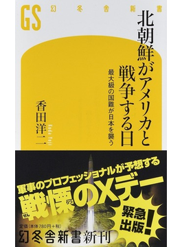 北朝鮮がアメリカと戦争する日 最大級の国難が日本を襲う(幻冬舎新書)