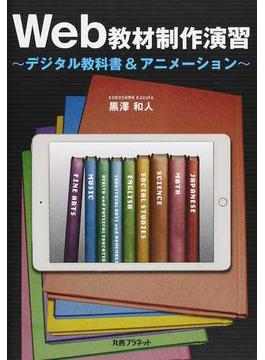 Web教材制作演習 デジタル教科書&アニメーション