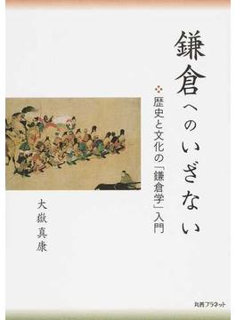 鎌倉へのいざない 歴史と文化の「鎌倉学」入門