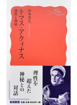 トマス・アクィナス 理性と神秘(岩波新書 新赤版)