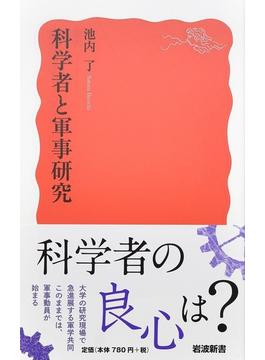 科学者と軍事研究(岩波新書 新赤版)