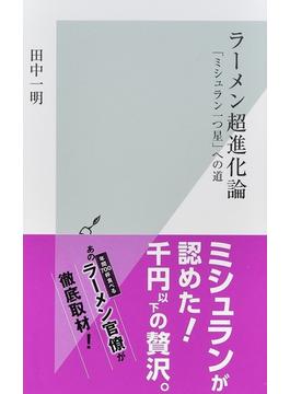 ラーメン超進化論 「ミシュラン一つ星」への道(光文社新書)