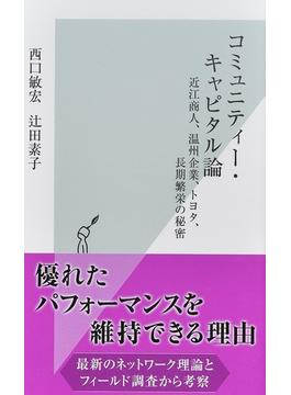 コミュニティー・キャピタル論 近江商人、温州企業、トヨタ、長期繁栄の秘密(光文社新書)