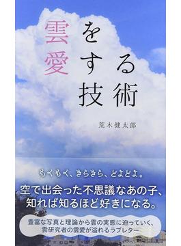 雲を愛する技術(光文社新書)