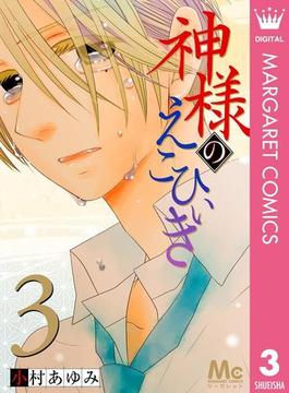 神様のえこひいき 3(マーガレットコミックスDIGITAL)