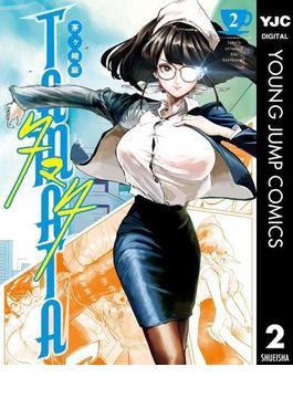 TAMATA 2(ヤングジャンプコミックスDIGITAL)