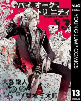 バイオーグ・トリニティ 13(ヤングジャンプコミックスDIGITAL)