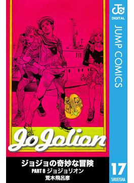 ジョジョの奇妙な冒険 第8部 モノクロ版 17(ジャンプコミックスDIGITAL)