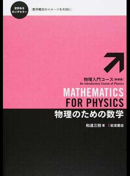 物理のための数学