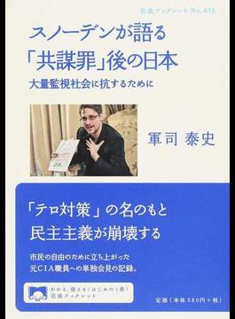 スノーデンが語る「共謀罪」後の日本 大量監視社会に抗するために(岩波ブックレット)