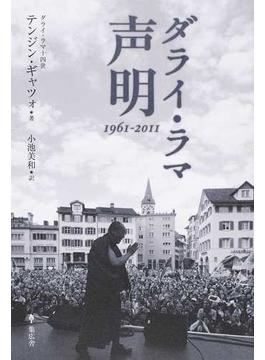 ダライ・ラマ声明1961−2011