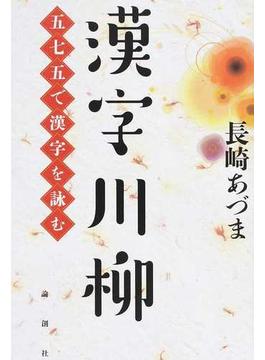 漢字川柳 五七五で漢字を詠む