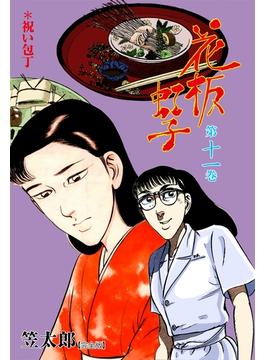 【11-15セット】花板虹子【完全版】