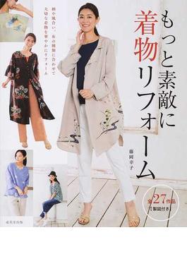 もっと素敵に着物リフォーム 柄や風合い、布の種類に合わせて大切な着物を華やかにリフォーム