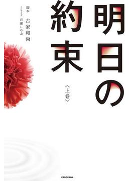 明日の約束<上巻>(単行本)