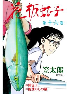 【16-20セット】花板虹子【完全版】