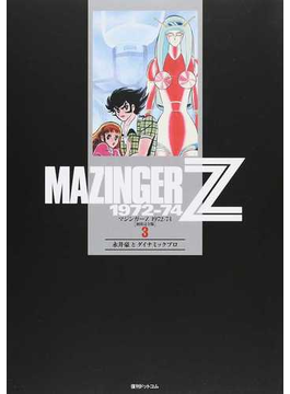 マジンガーZ 1972−74 3 初出完全版
