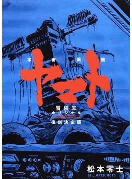 宇宙戦艦ヤマト冒険王オリジナル復刻決定版 1974−1975