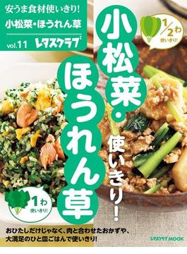 【11-15セット】安うま食材使いきり!(レタスクラブMOOK)