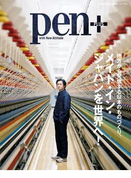 Pen+(ペン・プラス) 地方から発信する日本のものづくり、メイド・イン・ジャパンを世界へ!(MH MOOK)
