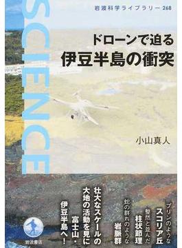 ドローンで迫る伊豆半島の衝突(岩波科学ライブラリー)