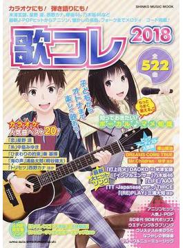 歌コレ 2018(SHINKO MUSIC MOOK)