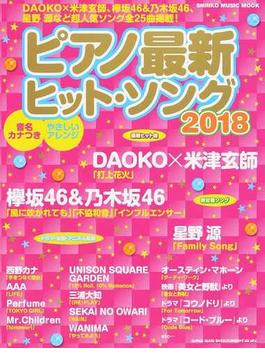 ピアノ最新ヒット・ソング 2018(SHINKO MUSIC MOOK)