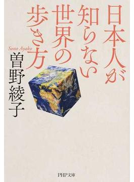 日本人が知らない世界の歩き方(PHP文庫)