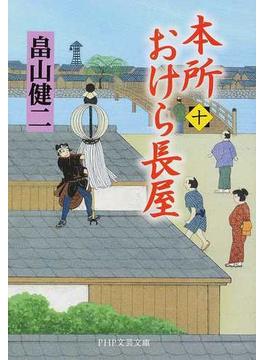 本所おけら長屋 10(PHP文芸文庫)