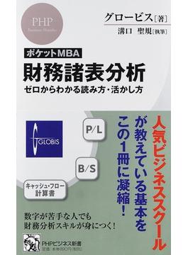 財務諸表分析 ゼロからわかる読み方・活かし方(PHPビジネス新書)