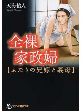 全裸家政婦〈ふたりの兄嫁と義母〉(フランス書院文庫)