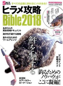 ヒラメ攻略Bible2018