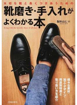 大切な靴と長くつきあうための靴磨き・手入れがよくわかる本 様々な素材・加工・デザイン・用途別特徴と取り扱い方を紹介