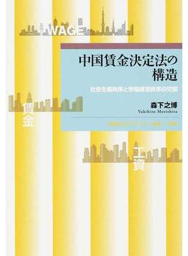 中国賃金決定法の構造 社会主義秩序と市場経済秩序の交錯