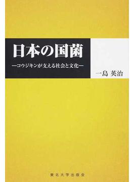 日本の国菌 コウジキンが支える社会と文化