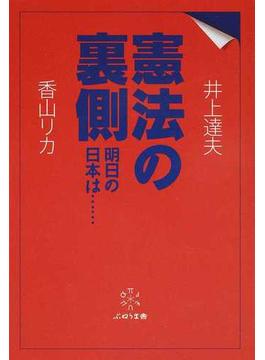 憲法の裏側 明日の日本は…