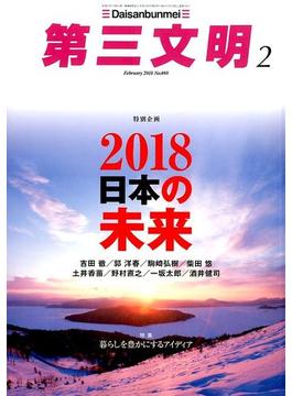 第三文明 2018年 02月号 [雑誌]