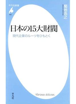 日本の15大財閥(平凡社新書)