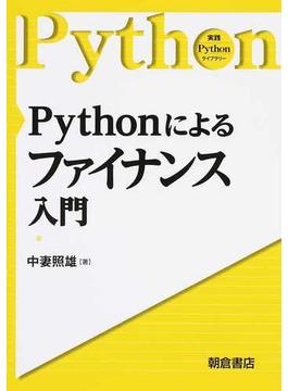Pythonによるファイナンス入門