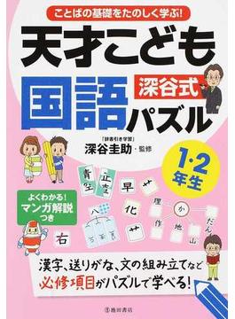 深谷式天才こども国語パズル ことばの基礎をたのしく学ぶ! 1・2年生