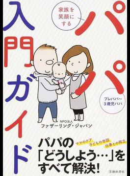 パパ入門ガイド 家族を笑顔にする プレパパ〜3歳児パパ