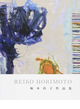 REIKO HORIMOTO 堀本玲子作品集