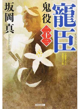 鬼役 文庫書下ろし/長編時代小説 23 寵臣(光文社文庫)